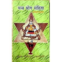 MANTRA YOG SAMHITA(hindi)