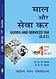 माल और सेवा कर Goods and Services Tax (G.S.T) 4th Revised and updated Edition 2019
