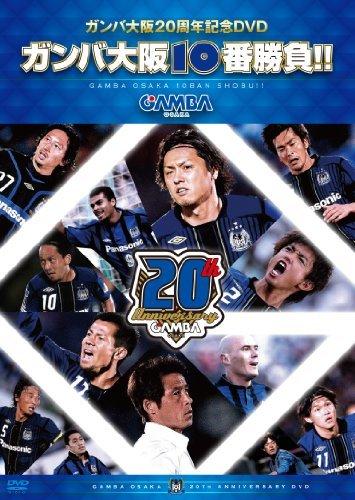 Sports - Gamba Osaka Juu Ban Shoubu [Japan DVD] PCBG-11139