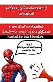 உலக சினிமாக்களின் கேமிரா & எடிட்டிங் உத்திகள்: Handbook For Indie Filmmakers (Tamil Edition)
