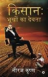 Kisaan: Bhukhon Ka Devta