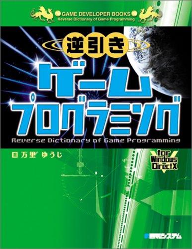 逆引きゲームプログラミングfor Windows DirectX (GAME DEVELOPER BOOKS)