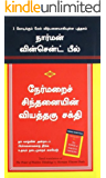 The Power of Positive Thinking  (Tamil)