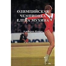 Олимпийская Чемпионка Елена Мухина