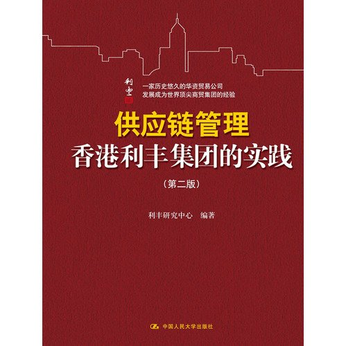 supply-chain-management-of-hong-kong-li-fung-group-practice-2chinese-edition