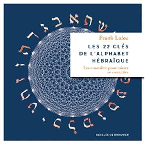 Les 22 clés de l'alphabet hébraïque: Les connaître pour mieux se connaître