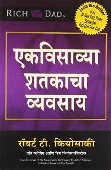 The Business of the 21St Century  (Marathi) by [Robert T. Kiyosaki]