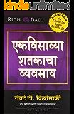 The Business of the 21St Century  (Marathi)
