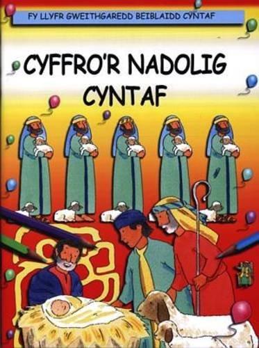 Fy Llyfr Gweithgaredd Beiblaidd Cyntaf: Cyffro'r Nadolig Cyntaf by Leena Lane (2003-09-16)