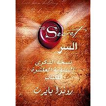 السر: نسخة الذكرى السنوية العاشرة للكتاب (Arabic Edition)