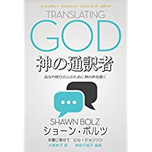 Translating God: Hearing Gods Voice For Yourself And The World Around You (Japanese Edition)