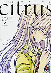 Citrus Edition simple Tome 9