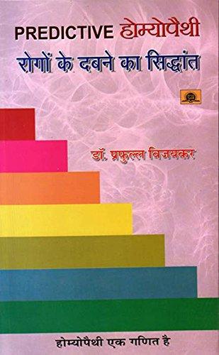 Predictive Homoeopathy  (Hindi) por PRAFULL VIJAYAKAR