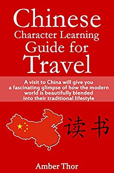 Chinese Character Learning Guide For Travel: A visit to China will give you a fascinating glimpse of how the modern world is beautifully blended into their traditional lifestyle (English Edition) par [Thor, Amber]