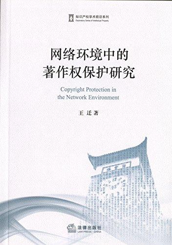 网络环境中的著作权保护研究 Protection Research on Copyright in Network Environment (English Edition)