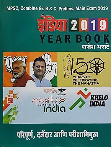 India Year Book 2019