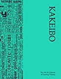 Kakeibo - The Art and Science of Saving Money: Spacious Household budgeting and finances journal with multilingual wordcloud in black on turquoise ... easy to use, helps you save efficiently.