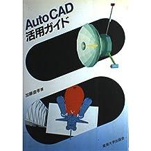 AutoCAD活用ガイド