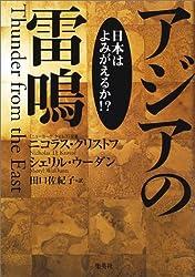 Ajia no raimei : Nihon wa yomigaeruka