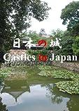 Castles in Japan / 日本の城