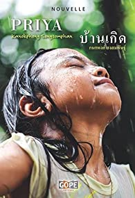 Priya : Edition bilingue français-thaï par Kanokphong Songsomphan