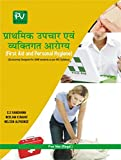 PV FIRST AID AND PERSONAL HYGIENE (HINDI MEDIUM) GNM IST YEAR STUDENTS (NEW SYLLABUS)