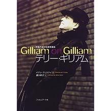 テリー・ギリアム―映画作家が自身を語る