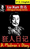 A Madman's Diary: Bilingual Edition, English and Chinese 狂人日记 (Lu Xun 鲁迅 Bilingual Study Series Book 1) (English Edition)