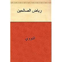 رياض الصالحين (Arabic Edition)