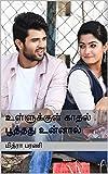 #6: உள்ளுக்குள் காதல் பூத்தது உன்னால் | Ullukkul kathal poothathu unnaal (Tamil Edition)