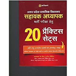 Arihant Uttar Pradesh Prathmik Vidhyalya Sahayak Adhyapak Bharti Pariksha Hetu 20 Practice Sets