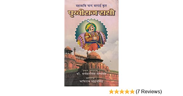 Prithviraj Raso In English Pdf