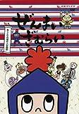 Zenmai Zamurai: Akutori Daikan No Jinsei Soudan [DVD] (2006) (japan import)