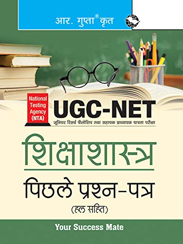 NTA-UGC-NET: Education (Paper I & II) Previous Years' Papers (Solved) (Hindi Edition)