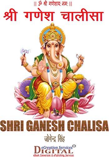 Shri Ganesh Chalisa: श्री गणेश चालीसा । (Hindi Edition) por Ramsunder Dasa