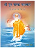 Sri Guru Nanak Chamatkar, Vol. 1 (HINDI)