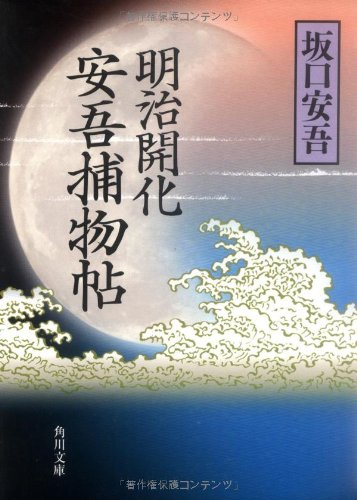 Meiji kaika ango torimonochō