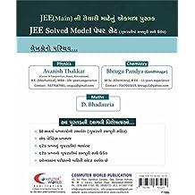JEE (Main) Solved Paper Set (Gujarati Edition)