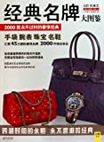 Classic Big Brand Design: 2000 luxury models timeless classic(Chinese Edition)