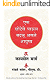 One Small Step Can Change Your Life: The Kaizen Way (Marathi) (Marathi Edition)