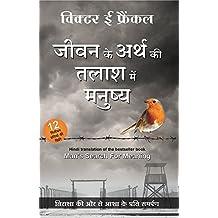 Jeevan Ke Arth Ki Talash Me Manushya