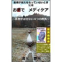 IshaGaKotaeWoMotteinaiTokiNiha OuchiDe Medicare: Isha Ga Naosenai Yottsu No Byouki OuchiDe Medicare Series Issatsume Ichi (Japanese Edition)