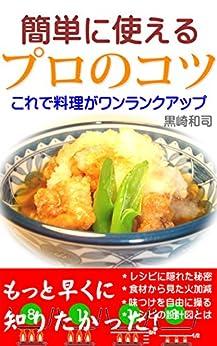 Easy Recipes tips and Cooking tips: Discover easy Recipes plan (Japanese Edition) par [Kurosaki Kazuji]