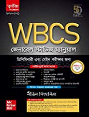WBCS General Studies Manual - For Preliminary and Main Examinations | 3rd Edition - Bengali