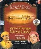 Satnam Shri Wahegurur Ehee Naam Hai Adha...