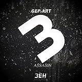Assasin (Original Mix)