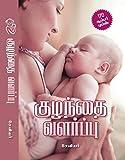 குழந்தை வளர்ப்பு 170 டிப்ஸ்: Best Guide for Parenting (Tamil Edition)