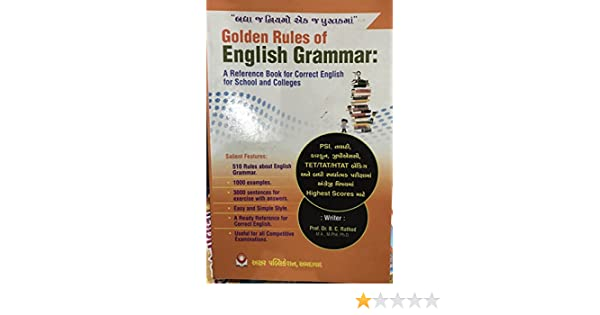 Amazon in: Buy golden rules of ENGLISH GRAMMAR (in gujarati