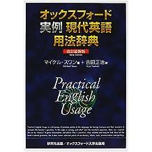 オックスフォード実例現代英語用法辞典