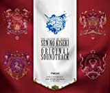 The Legend of Heroes: Sen No Kiseki (Original Soundtrack)
